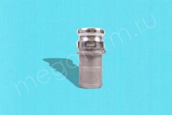 E-250 Камлок Папа  65мм - Ерш под Рукав. Алюминий - Производство и продажа полипропиленовых труб «МегаТерм»