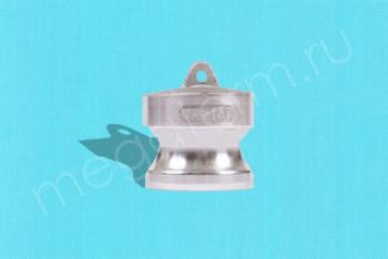 DР-150 Камлок Папа  38 мм - Заглушка. Алюминий - Производство и продажа полипропиленовых труб «МегаТерм»