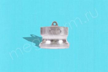 DР-250 Камлок Папа  65 мм - Заглушка. Алюминий - Производство и продажа полипропиленовых труб «МегаТерм»