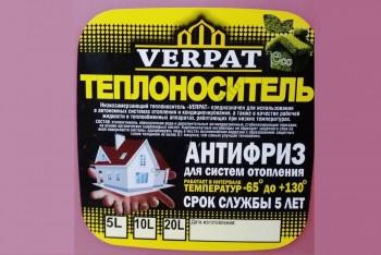 Теплоноситель Э-65 канистра  5 кг красный (Verpat) - Производство и продажа полипропиленовых труб «МегаТерм»