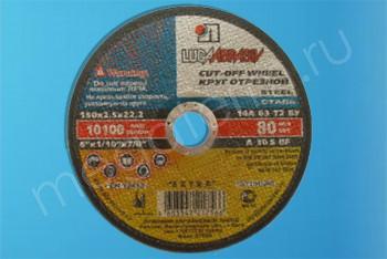 Круг отрезной п/мет. армир. D150x2,5х22 А30 25-50 - Производство и продажа полипропиленовых труб «МегаТерм»