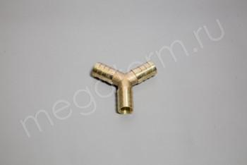 Соединитель шланга Y-образный латунь 12мм - Производство и продажа полипропиленовых труб «МегаТерм»