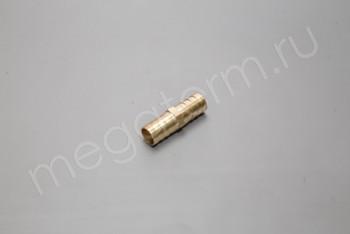 Соединитель Шланга 14 мм Прямой. Латунь - Производство и продажа полипропиленовых труб «МегаТерм»